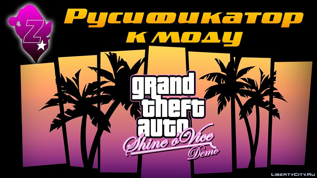 "Russifier Русификатор для ""Shine o'Vice"" от Zet for GTA Vice City"