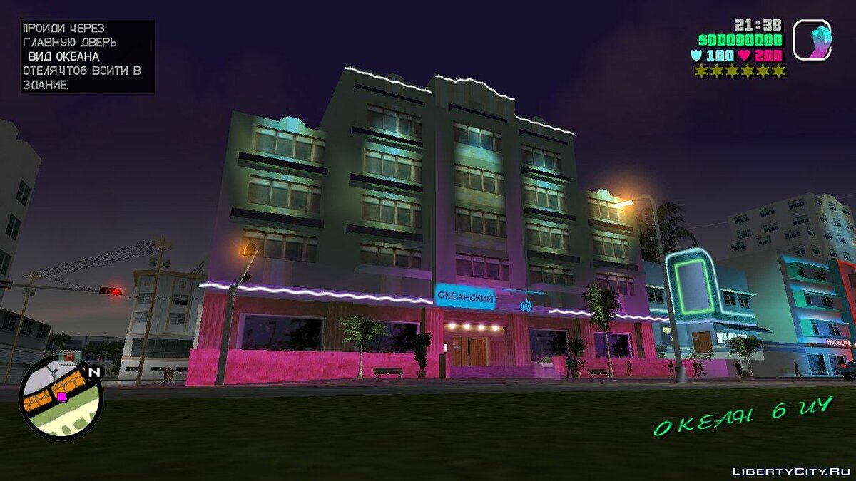 Russifier Kudos translation + voice-over for GTA Vice City
