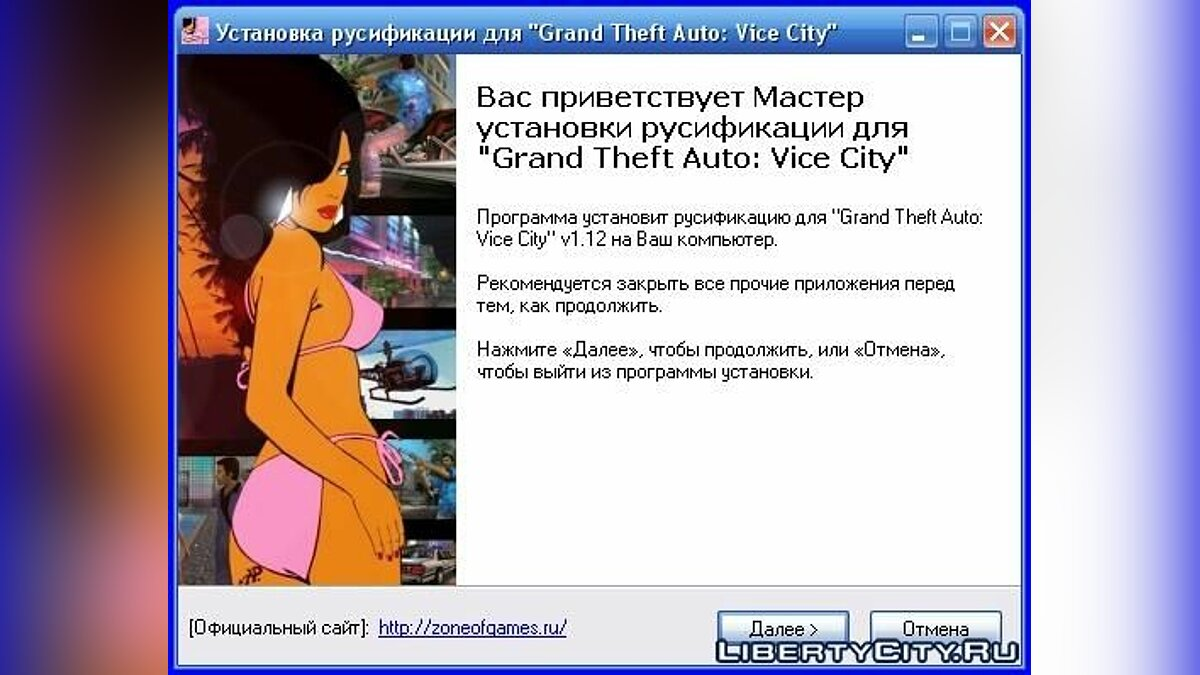 Russifier SerGEAnt's for GTA Vice City