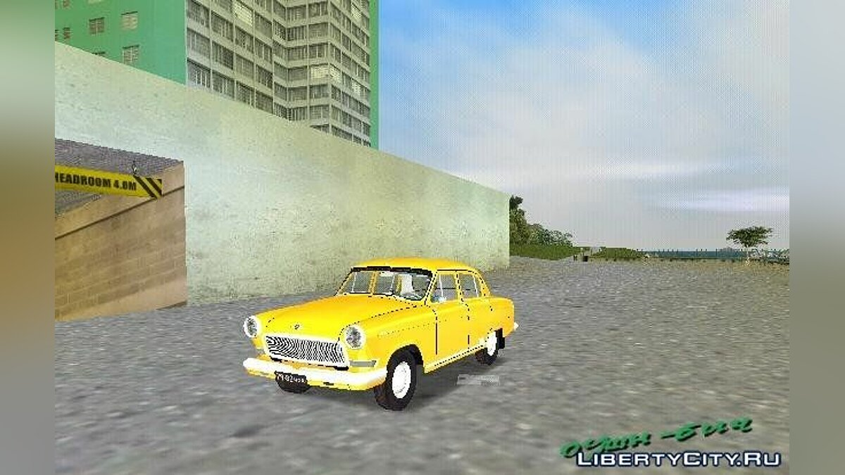 Russian cars GAZ-21R Volga 1965 for GTA Vice City