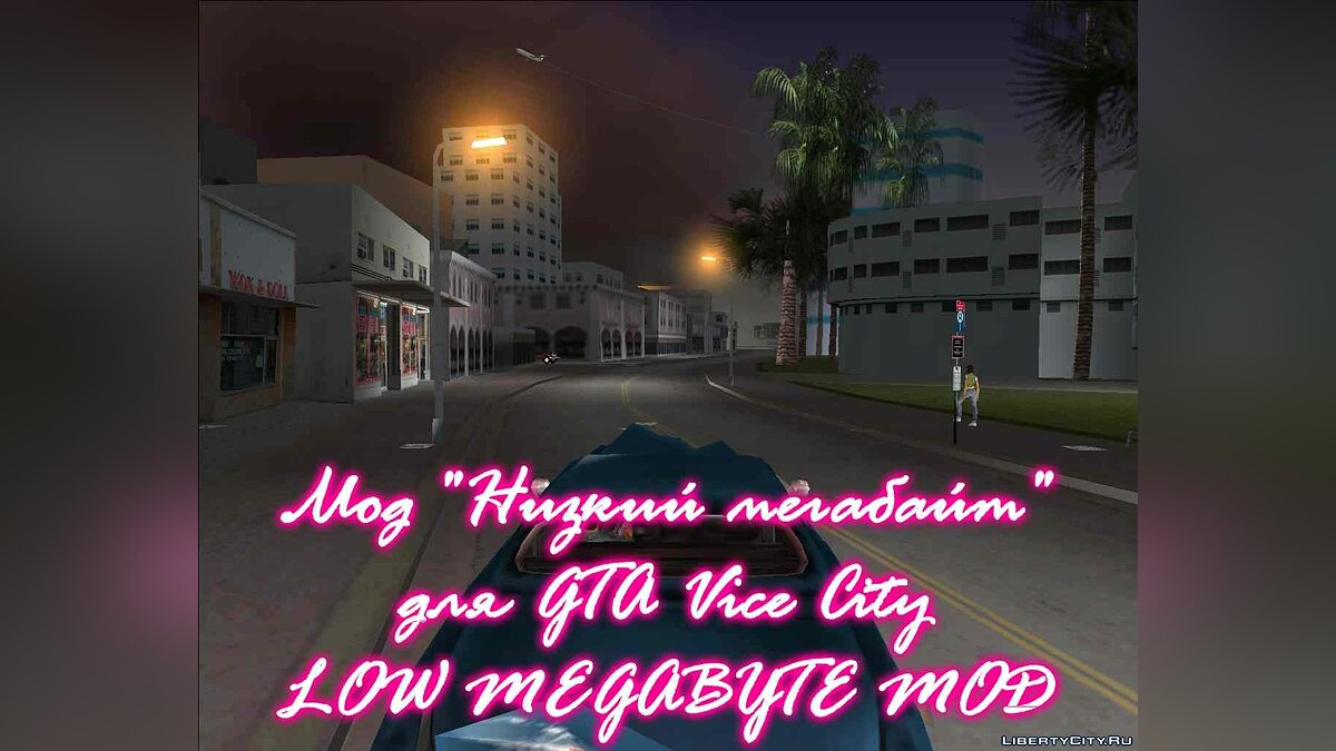 Script mod Low megabyte mod for GTA Vice City