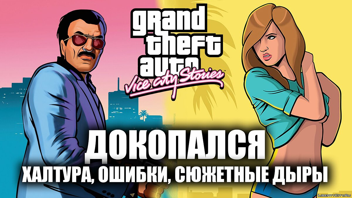 File GTA Vice City Stories and errors in the game for GTA Vice City Stories