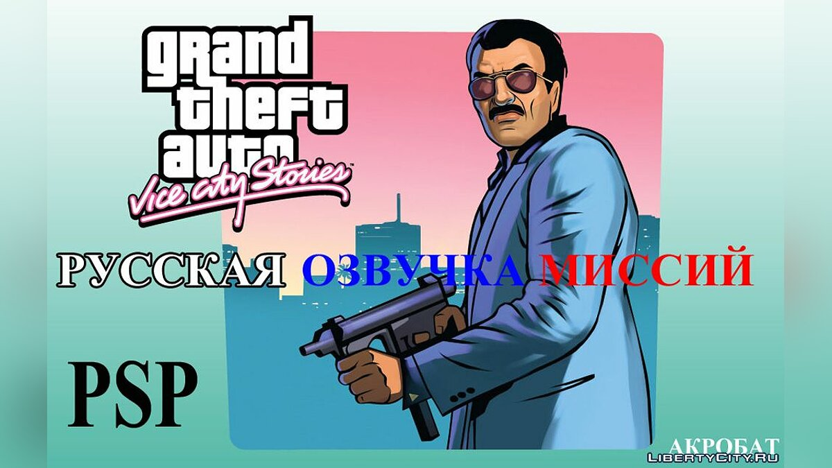 Russifier Russian voiceover for GTA Vice City Stories