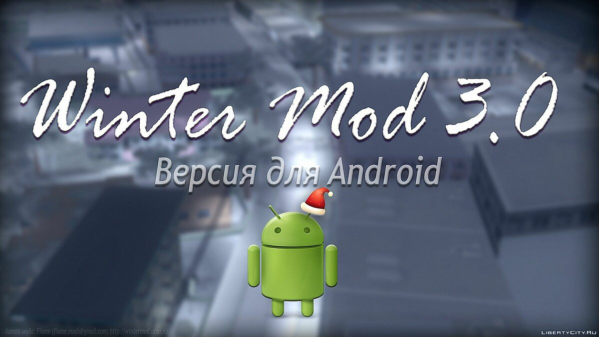 Global mod Winter Mod 3.0 (Android) for GTA Vice City (iOS, Android)
