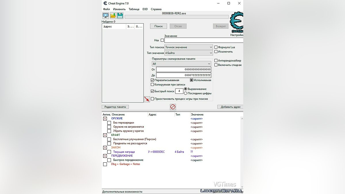 File Table for Cheat Engine - RUS for for modmakers