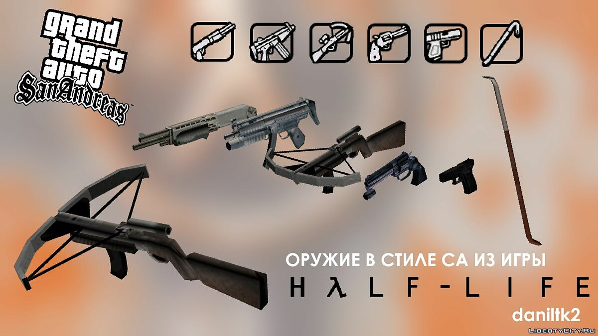 SA Style Half Life Weapons Pack for GTA San Andreas - Картинка #1