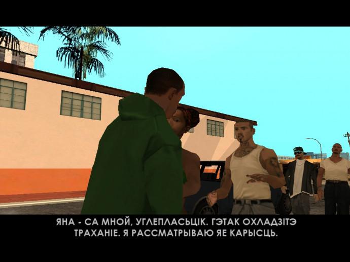GTA in Belarusian